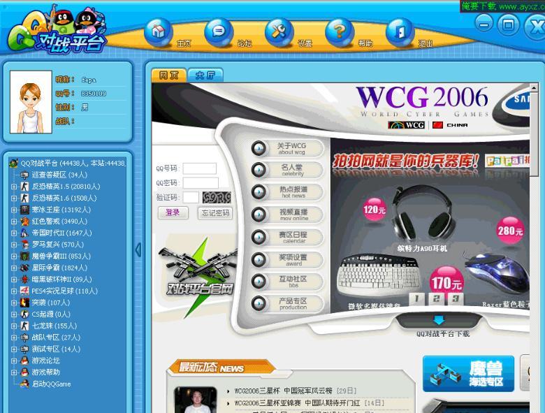 腾讯qq网页游戏平台_QQ对战平台 - 搜狗百科