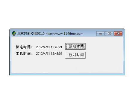 北京时间校准器
