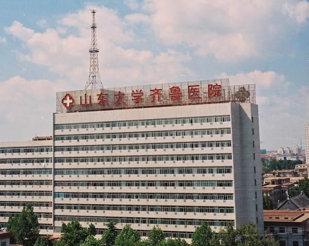 去济南齐鲁医院看看得多少钱图片