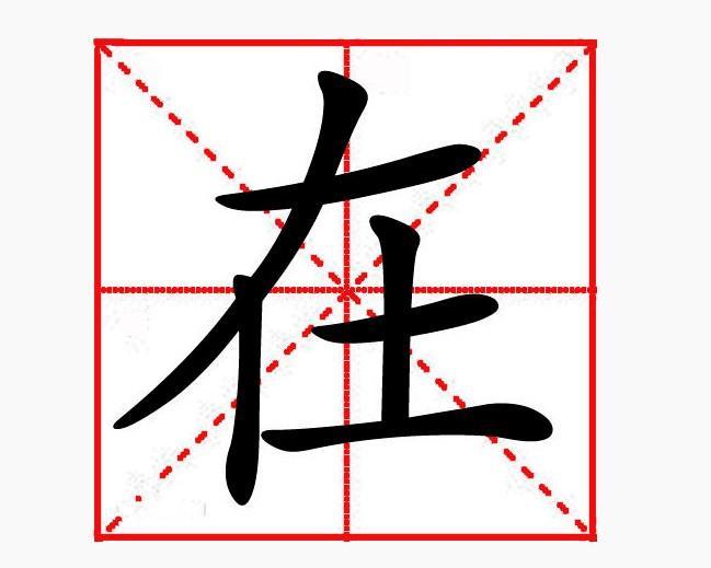 多在田字格的写法