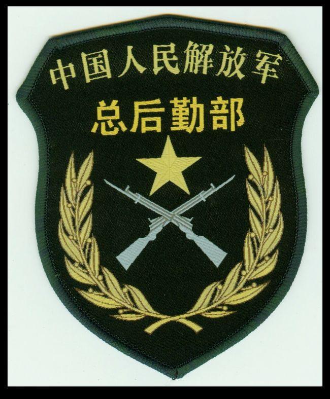 中国人民解放军总后勤部臂章-中国人民解放军总后勤部 搜狗百科