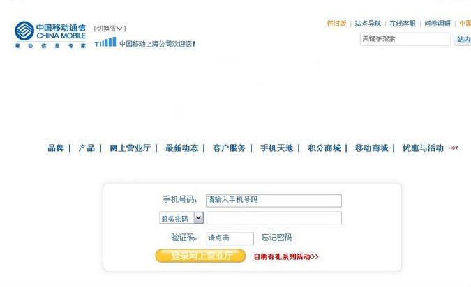 上海移动网上营业厅