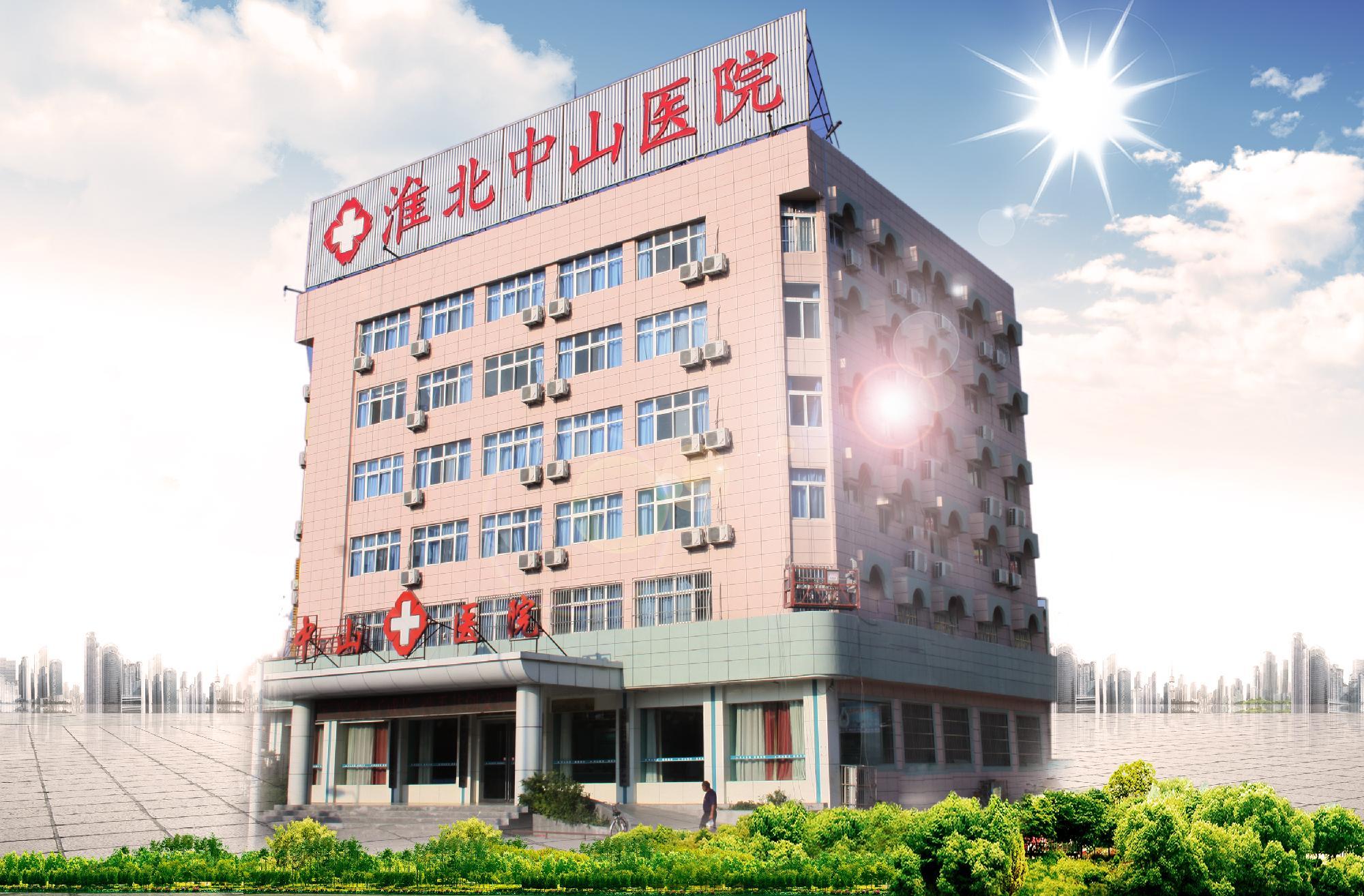 淮北中山医院 搜狗百科