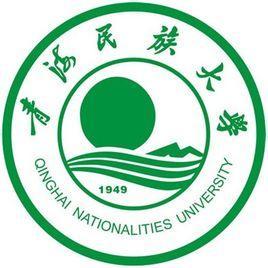 青海第四人民医院logo-青海民族大学
