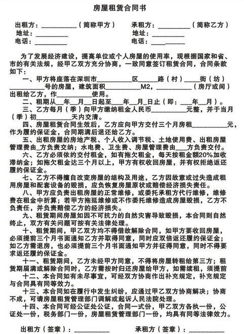 房屋租赁合同范本 - 搜狗百科
