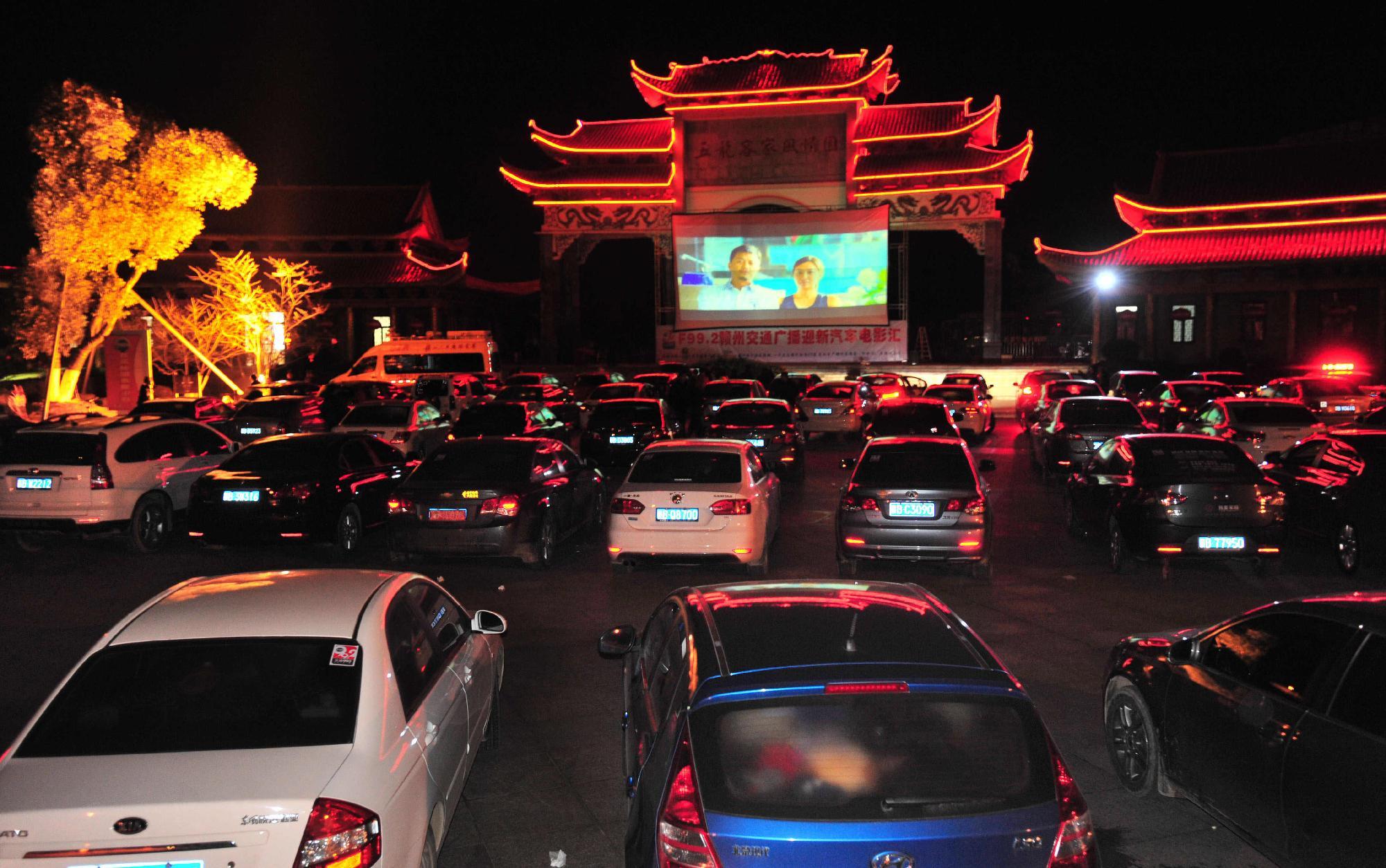 汽车电影院