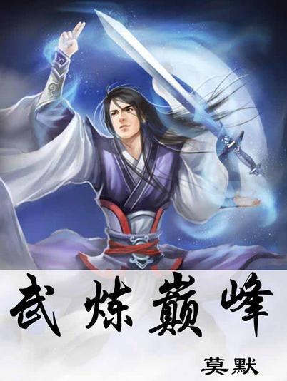 武炼巅峰 - 搜狗百科 '); // --> 新闻 网页 微信 知乎 图片 视频
