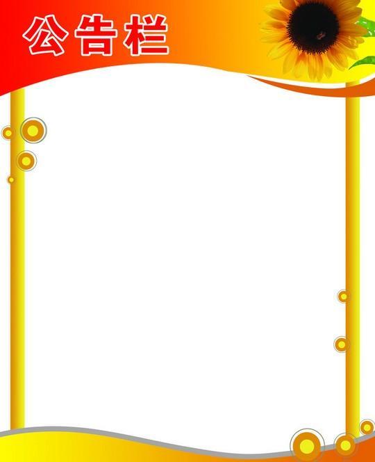 ppt 背景 背景图片 边框 模板 设计 相框 540_664