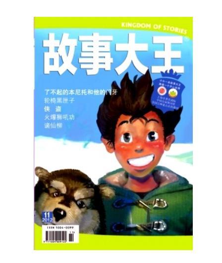 故事大王 - 搜狗百科
