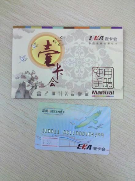 深圳壹卡会物卡_平安付科技服务有限公司(以下简称\