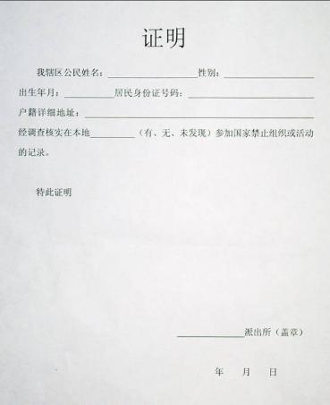 常住人口登记卡_常住人口证明怎么写