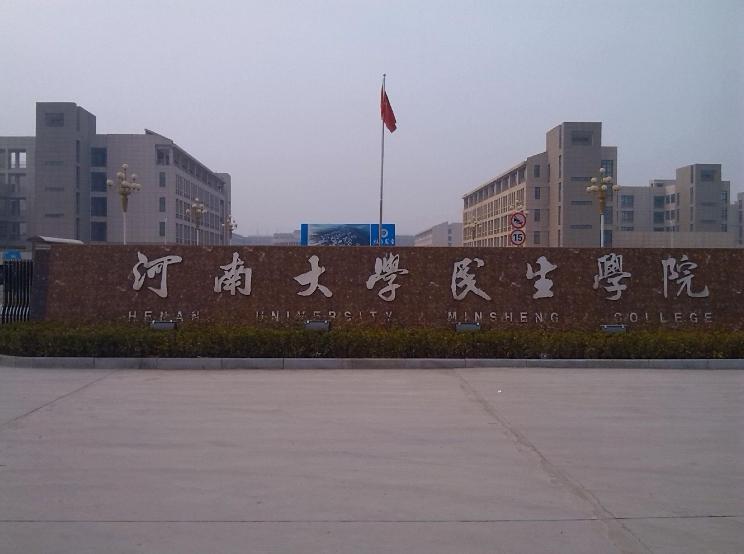 www.shanpow.com_河南大学民生学院怎么样。