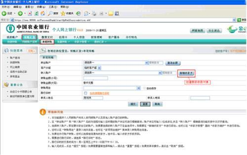 安银行网上银行_中国农业银行个人网上银行
