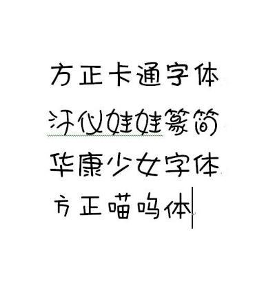 华康少女字体 - 搜狗百科图片