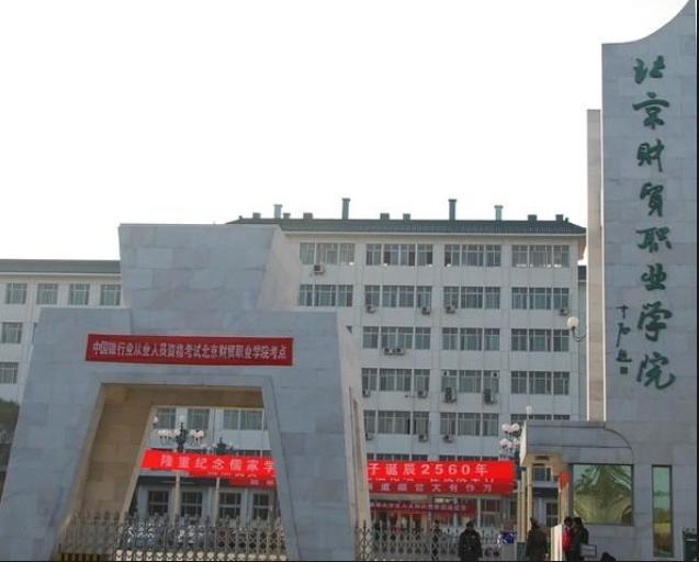 北京财贸职业学院 搜狗百科图片