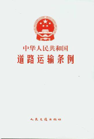中华人民共和国道路运输条例
