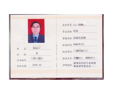 高级经济师证书