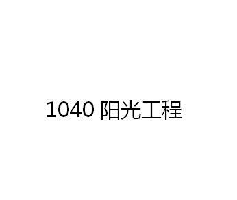 阳光工程标�_1040阳光工程