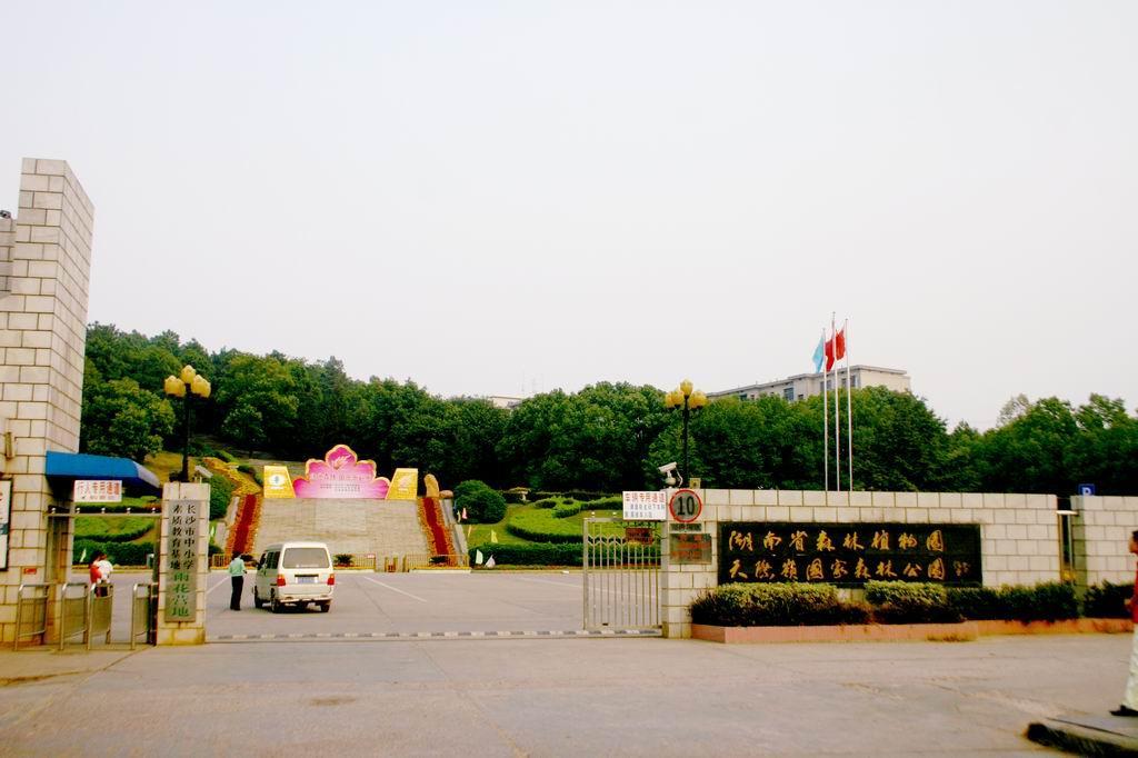 湖南森林植物园