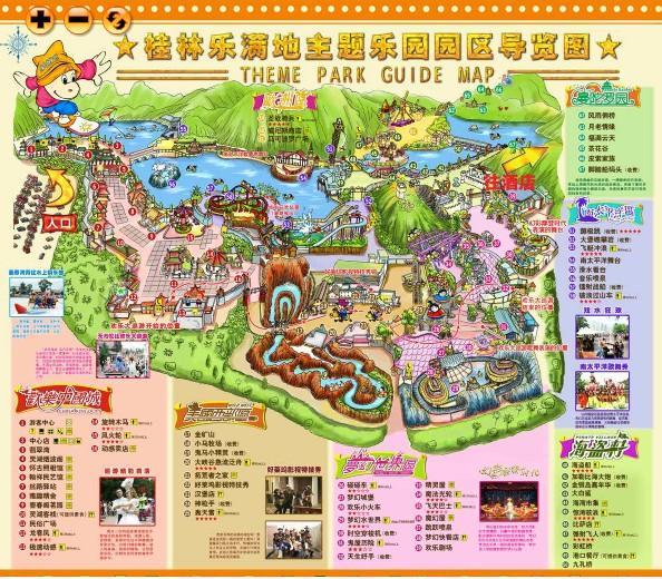 桂林樂滿地主題樂園圖片