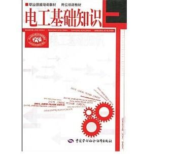 电工基础知识 - 搜狗百科
