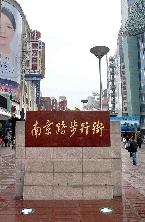 南京路步行街 搜狗百科图片