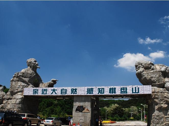 全部版本 最新版本  棋盘山风景区位于沈阳东北部,东邻抚顺,北接铁岭