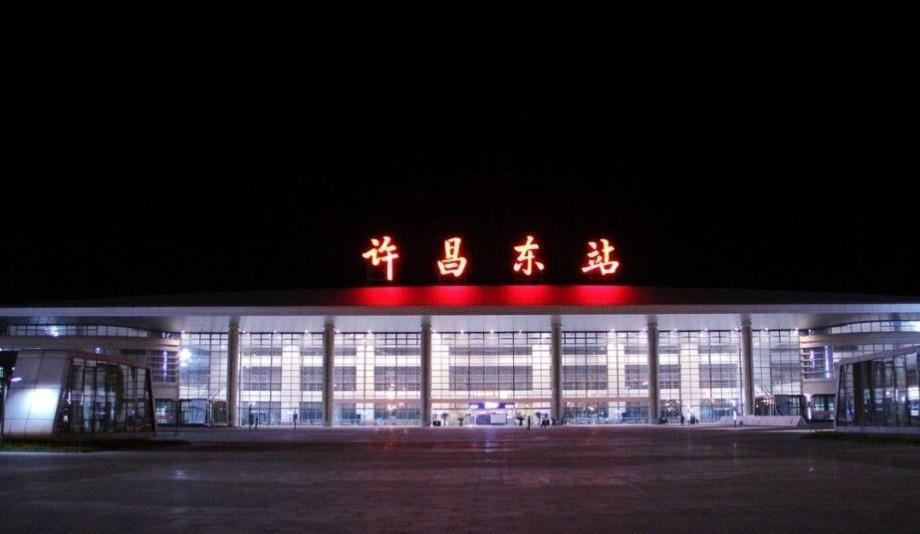 郑州新东站车站_许昌东站是继河南省省会郑州之后的第二大高速铁路枢纽,是京广高铁