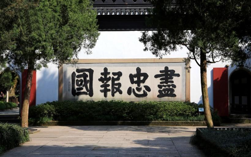 杭州岳王庙 - 云游老道  - 崂山隐士的茅庐