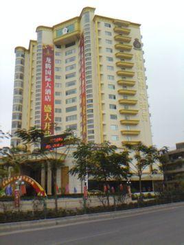 电白龙腾国际大酒店