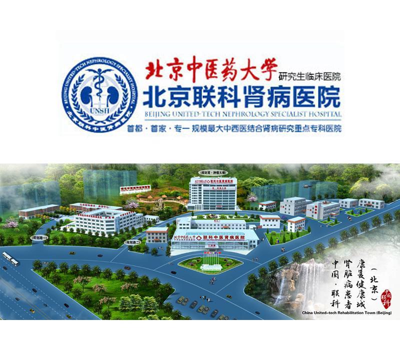 请问北京五方桥中医肾病医院是在北京哪?