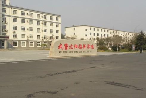 武警沈阳指挥学院 - 搜狗百科