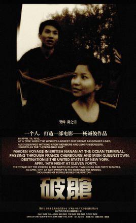 """《泰坦尼克號:破艙》為""""中國版泰坦尼克號"""",是華東電影導演 楊誠俊圖片"""