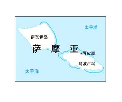 """萨摩亚原名""""西萨摩亚"""",为波利尼西亚群岛的中心,曾经是德国的殖民地"""