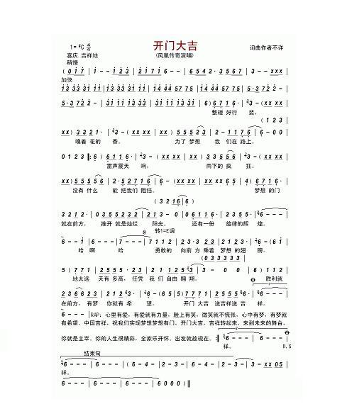 c调传奇歌曲简谱
