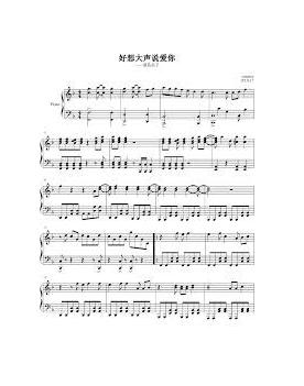 好谈的钢琴曲谱-想大声说爱你》钢琴谱-好想大声说爱你 灌篮高手 主题曲 搜狗百科