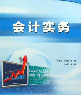 该书共分为会计循环