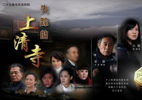 失踪的上清寺(2010年金国钊导演电视剧) - 搜狗百科