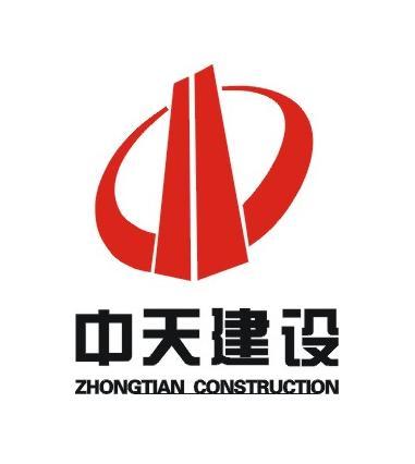中天建设集团有限公司