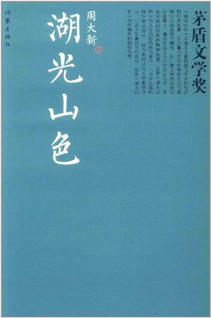 乡村色书_湖光山色(2006年周大新乡村题材小说) - 搜狗百科