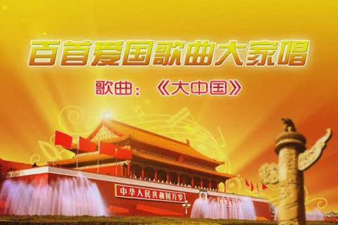 大中国(高枫创作流行歌曲)图片