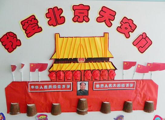 我爱北京天安门(儿童歌曲)