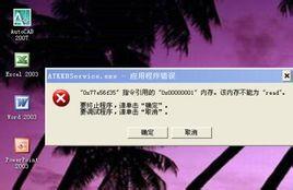 qq该内存不能为read_应用程序出错 - 搜狗百科