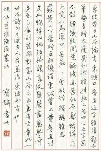 中国硬笔书法协会图片