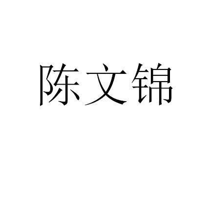 陈文锦(古代书画家) 图片
