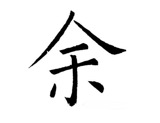 汉字有几种结构