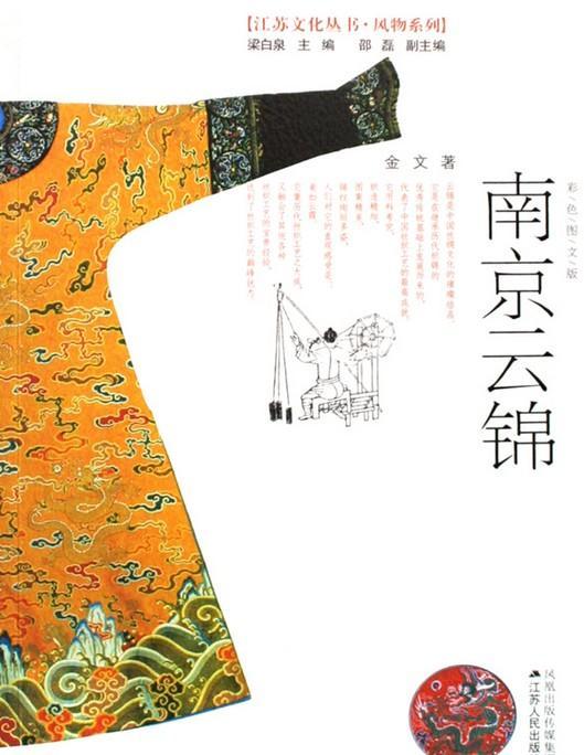 云锦妆花矢量图