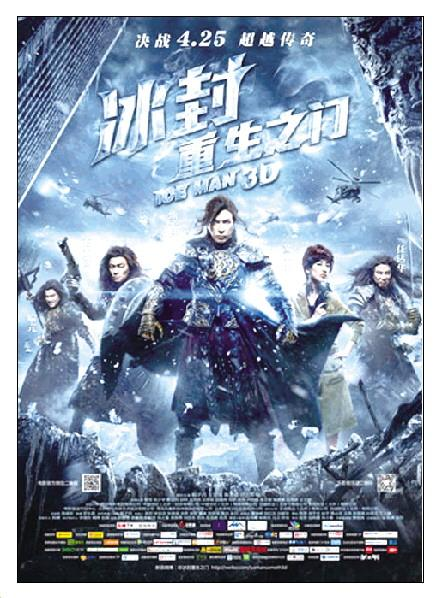 电影《冰封:永恒之门》完整版高清hd迅雷下载?