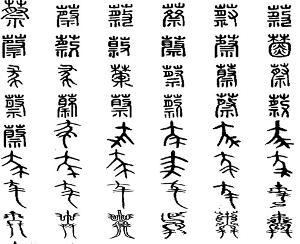 康熙字典   【申集上】【艹字部】蔡·康熙笔画:17·部外笔画:11