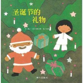 《圣诞节的礼物》是一本儿童图画书,由日本绘本作家五味太郎创作.图片